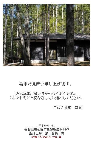 2012暑中お見舞い.jpg