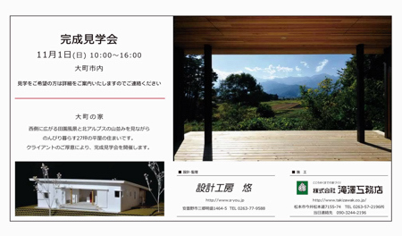 『大町の家』オープンハウス.jpg