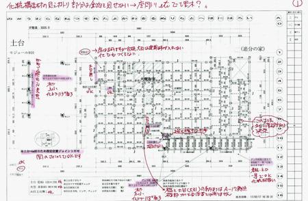 『追分の家』プレカット図チェックバック20170302_page001.jpg