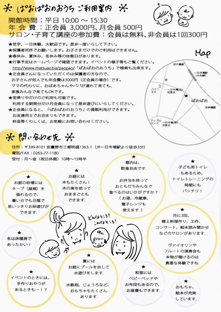 パンフぱおぱお_page002.jpg