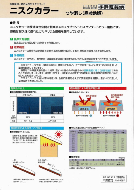 今井邸採用屋根材20150819_page001.jpg