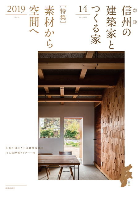 信州の建築家とつくる家14_coverH.jpg