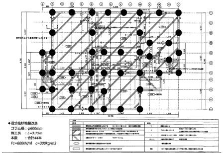 地盤改良工事施工方法20140407_page001.jpg