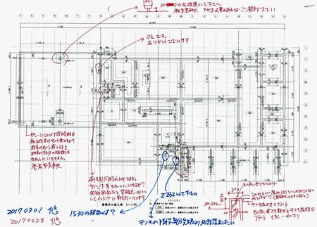 基礎施工図追加チェックバック20170301.jpg