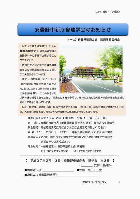 安曇野市庁舎建学会パンフ.jpg
