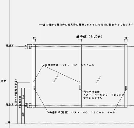 宮島邸建具詳細図一式1-001.jpg
