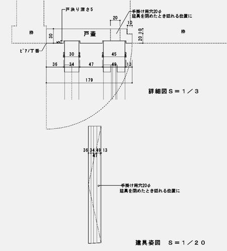 宮島邸建具詳細図一式2-001.jpg