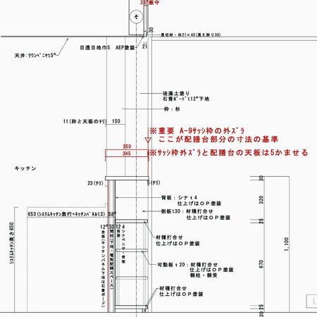 柳沢邸・子世帯キッチン廻り部分詳細図1/10_page003.jpg